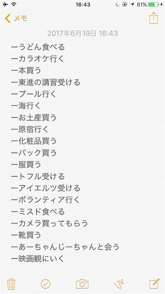 f:id:chu_ron:20170620124941p:image