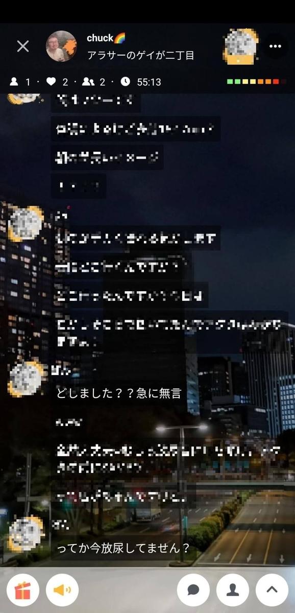 SPOON LIVE配信中のコメント スクリーンショット