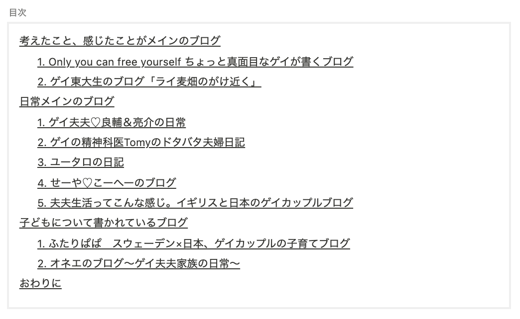 JobRainbow ゲイブログまとめ 記事目次