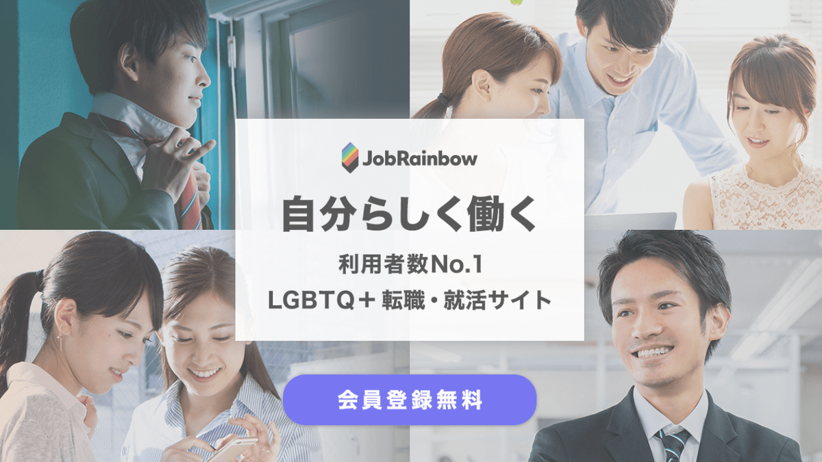 JobRainbowマガジン トップページ スクリーンショット