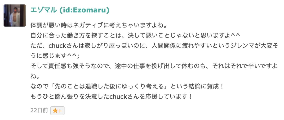 f:id:chuck0523:20200113131308p:plain
