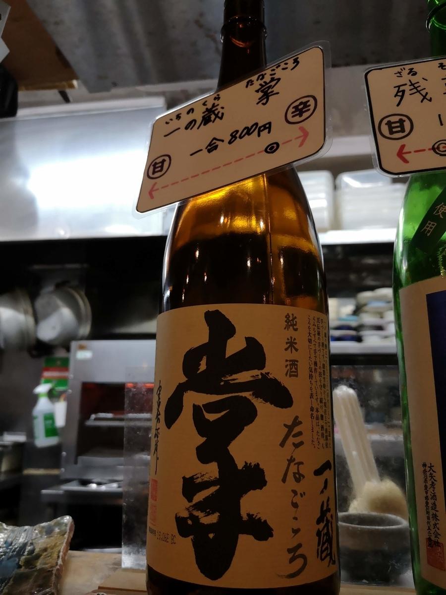 定食屋しゃもじ 日本酒「掌」
