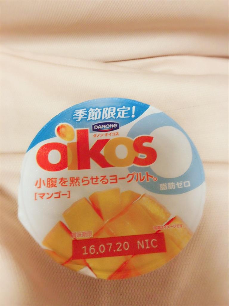 マンゴー味のオイコス
