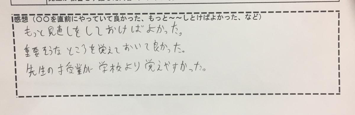 f:id:chugakubu:20190524014521j:plain