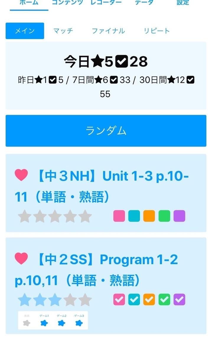 f:id:chugakubu:20190620233009j:plain