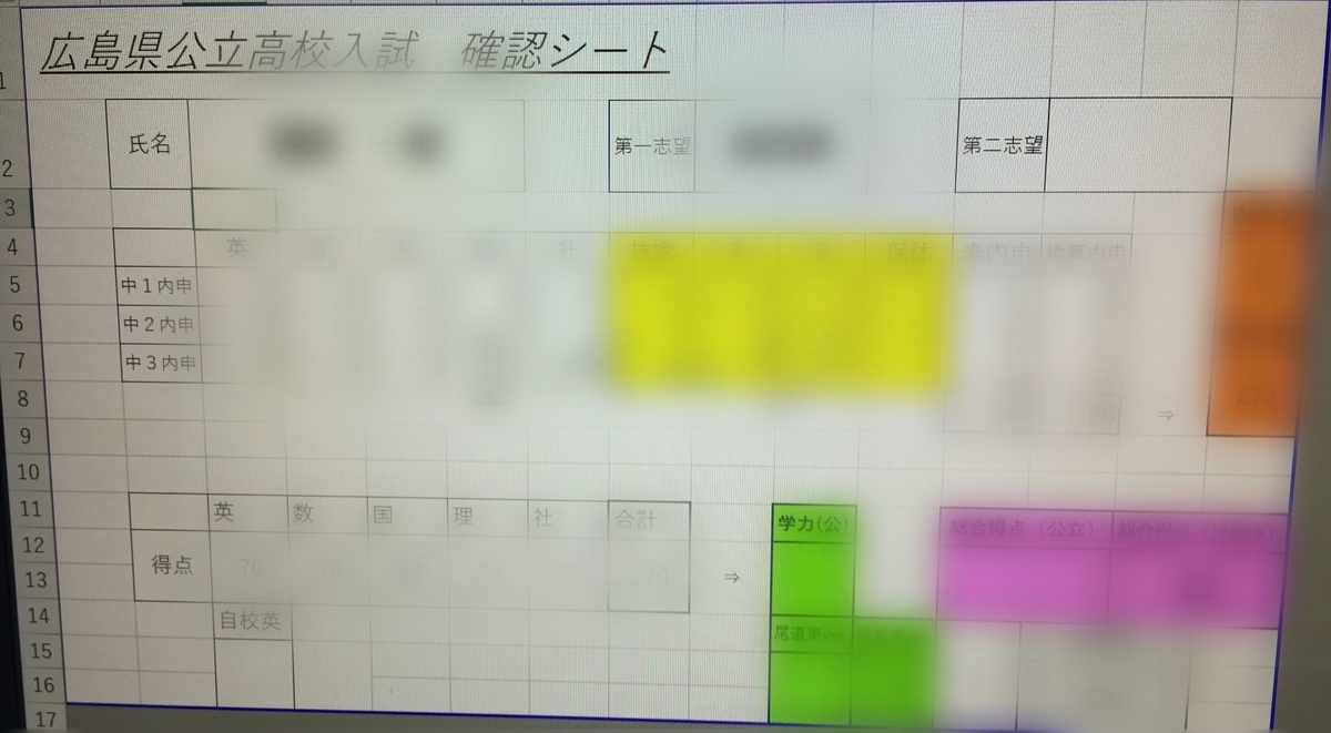 f:id:chugakubu:20191208225827j:plain