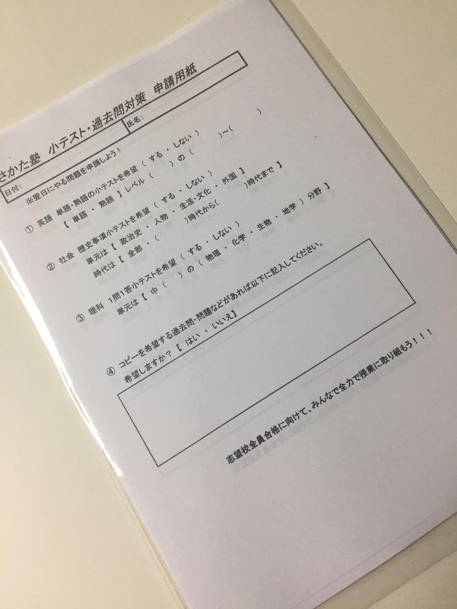 f:id:chugakubu:20191211003752j:plain