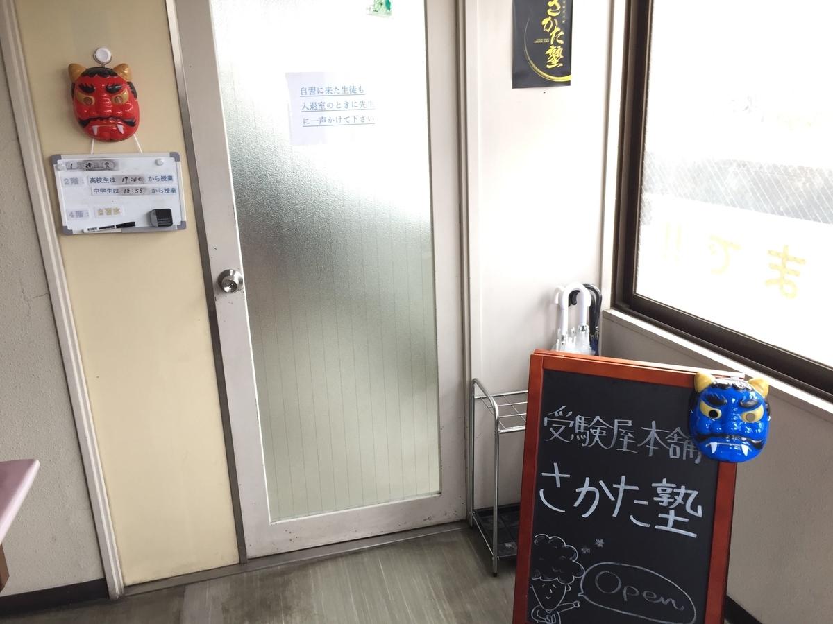 f:id:chugakubu:20200201011520j:plain