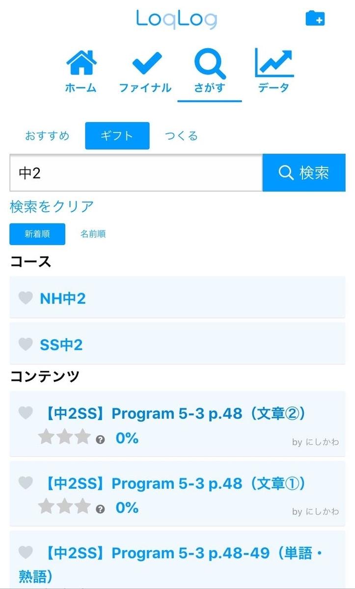 f:id:chugakubu:20200218155137j:plain