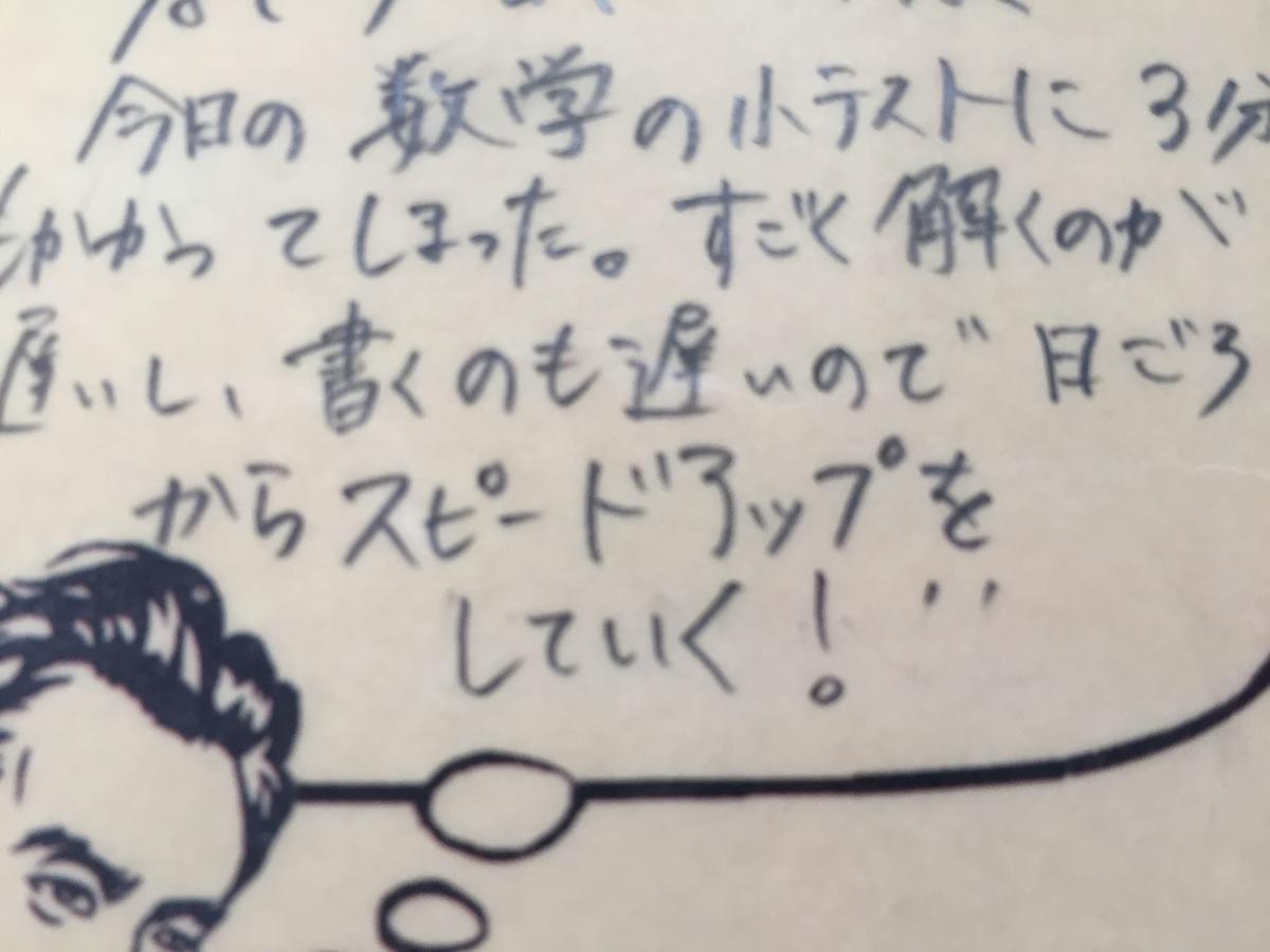 f:id:chugakubu:20200304103846j:plain