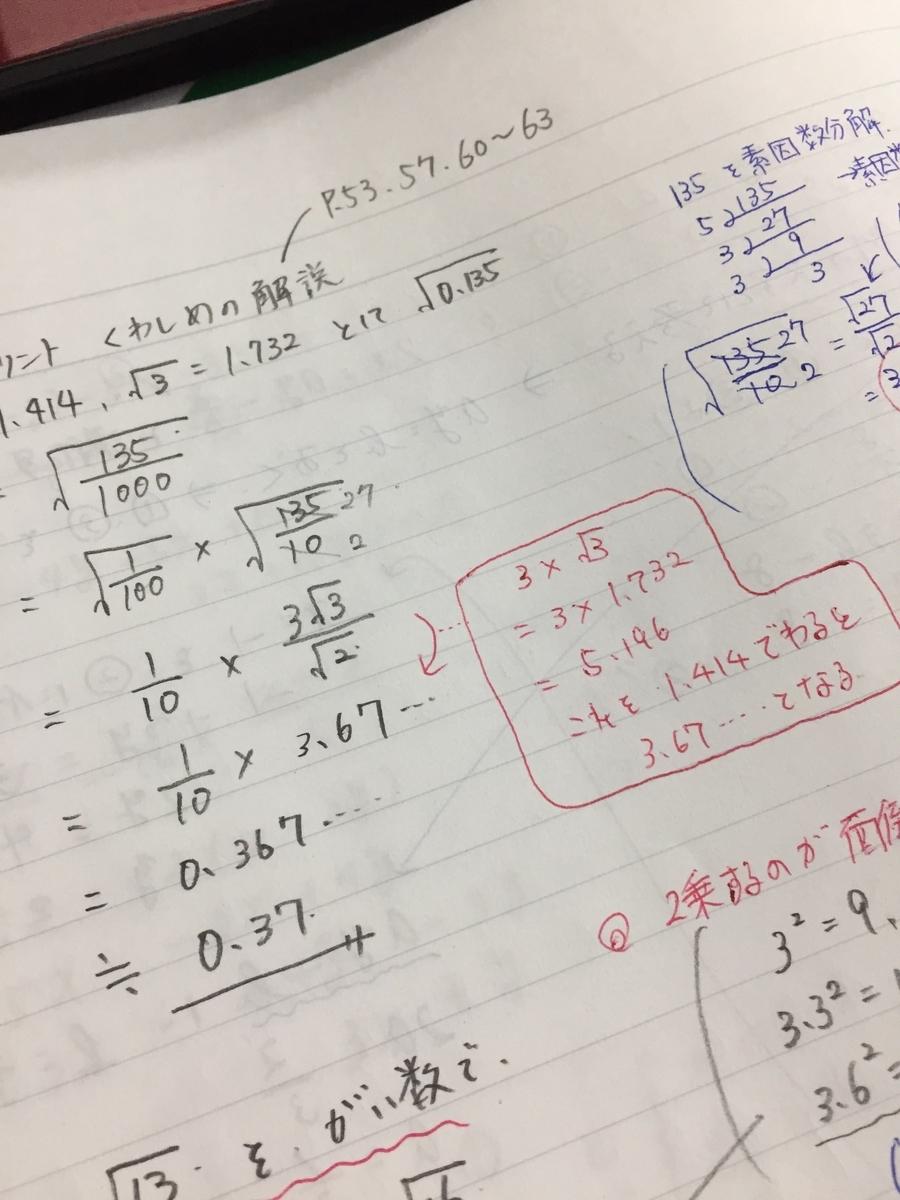 f:id:chugakubu:20200510232336j:plain