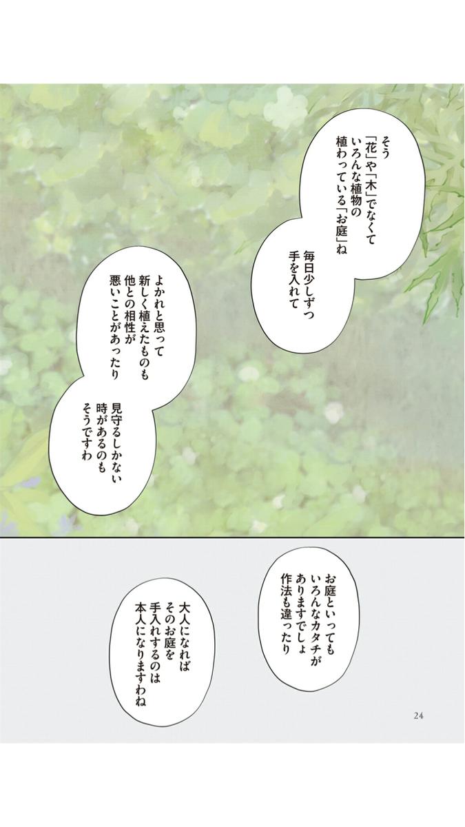 f:id:chugakubu:20200604011824p:plain