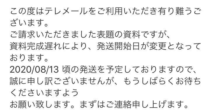 f:id:chugakubu:20200627021335j:plain