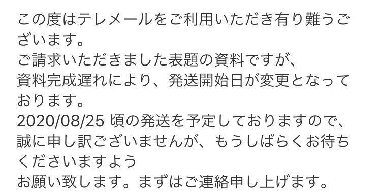 f:id:chugakubu:20200627021348j:plain