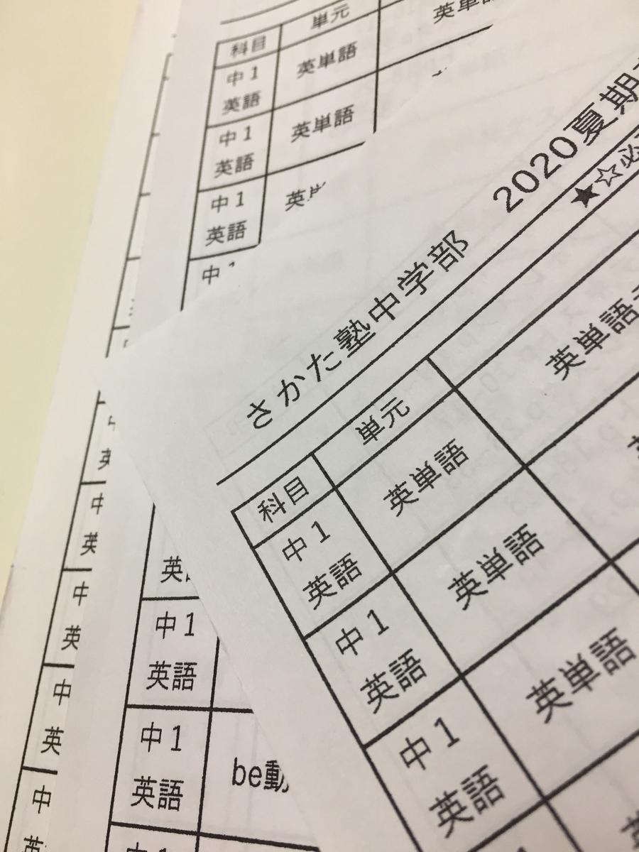 f:id:chugakubu:20200801235432j:plain