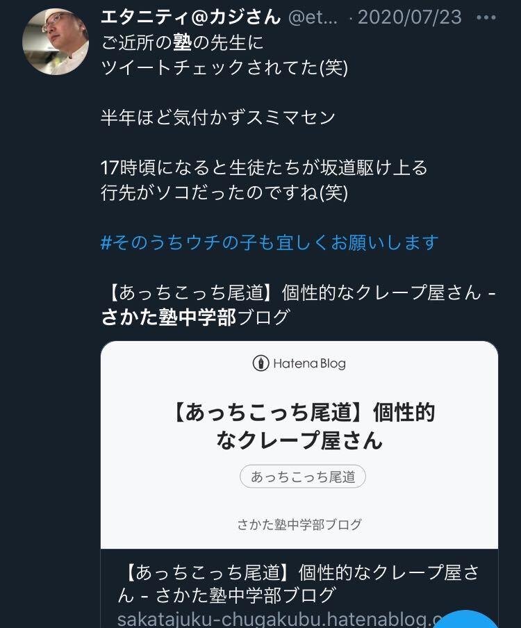f:id:chugakubu:20200809222545j:plain