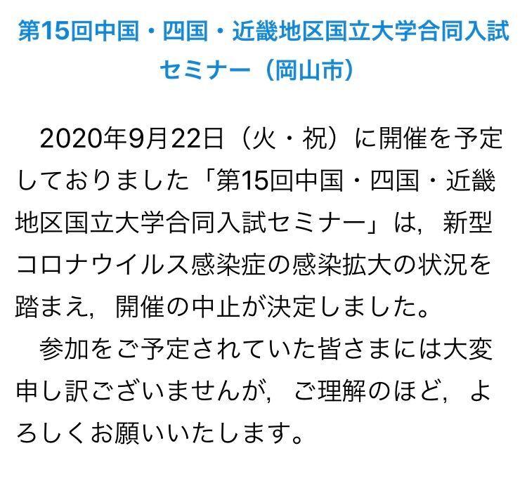 f:id:chugakubu:20200903002617j:plain