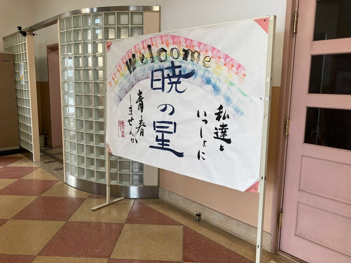 f:id:chugakubu:20200926000157j:plain