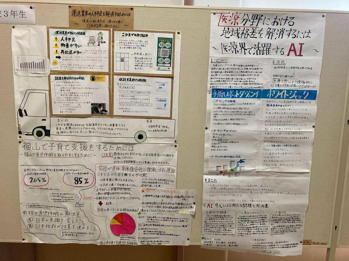 f:id:chugakubu:20200926000907j:plain