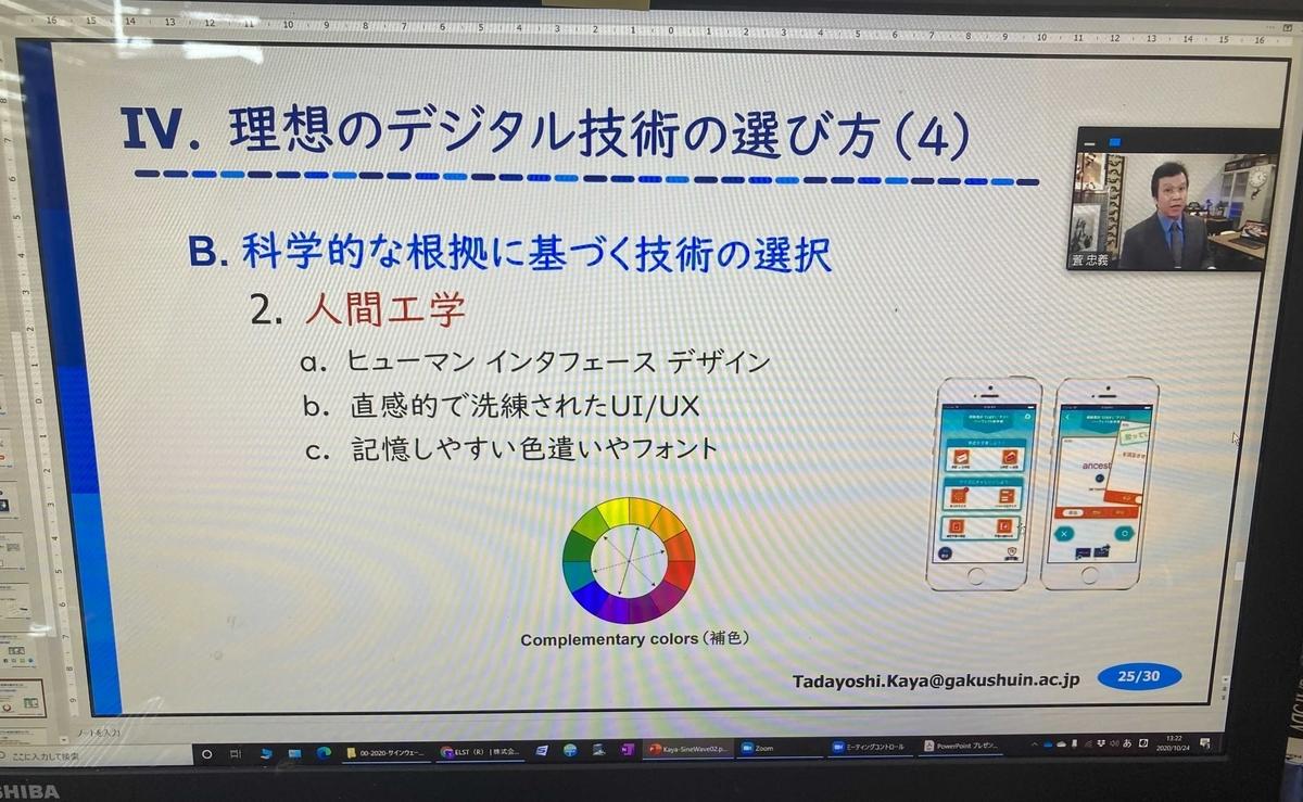 f:id:chugakubu:20201028163321j:plain