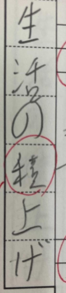 f:id:chugakubu:20201103224142j:plain