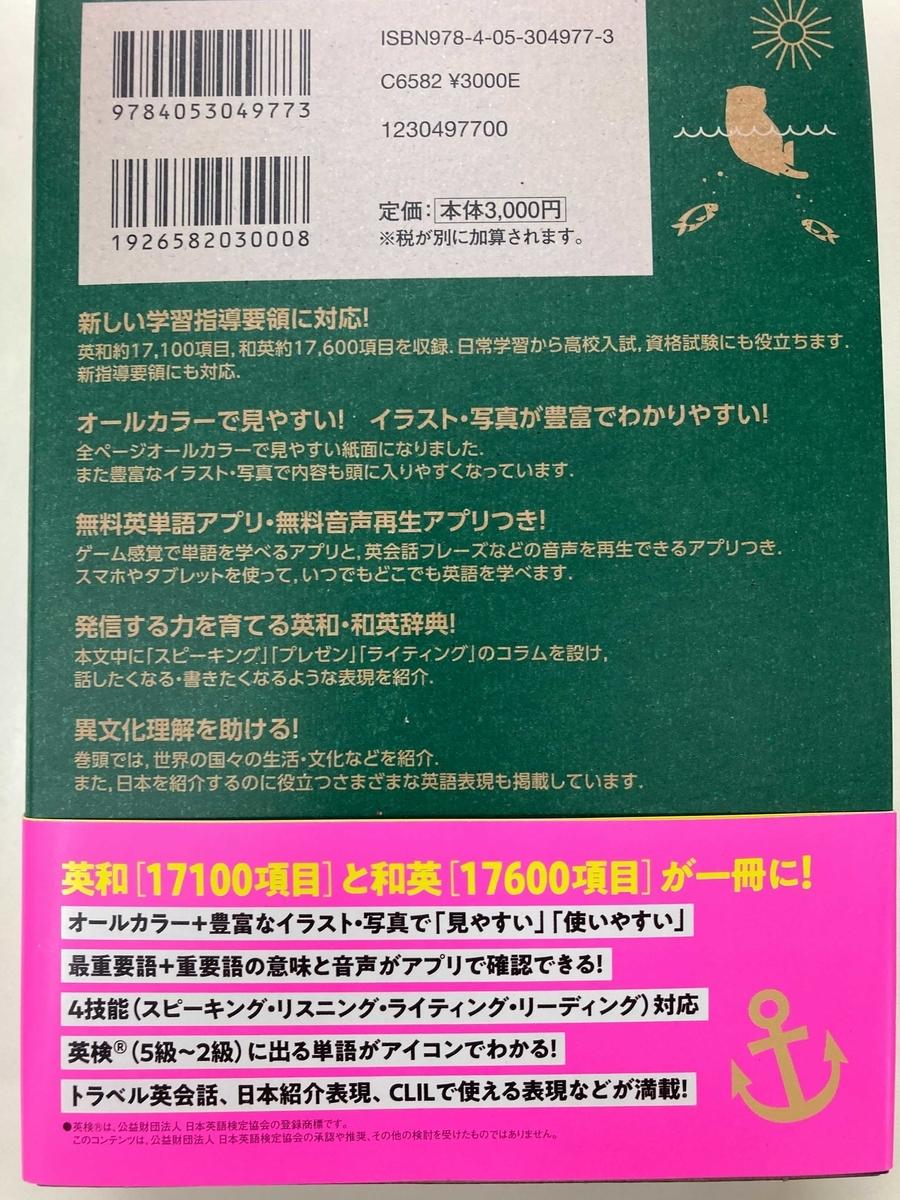 f:id:chugakubu:20201218161837j:plain