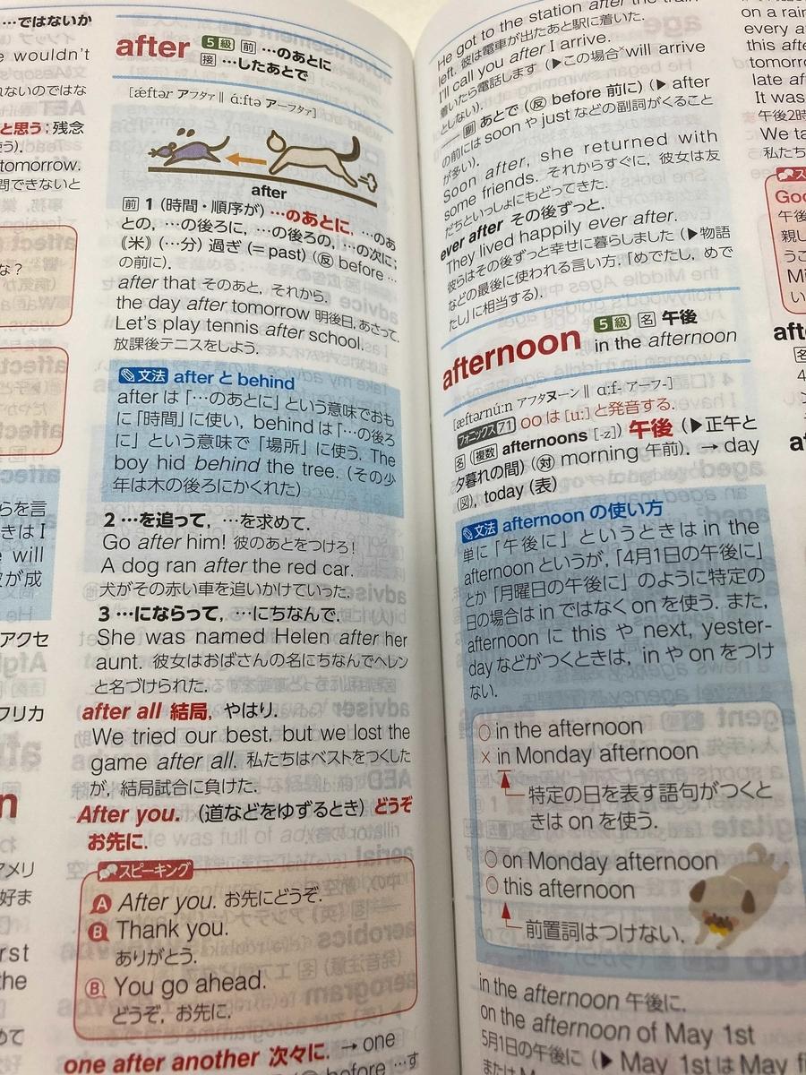 f:id:chugakubu:20201218162348j:plain