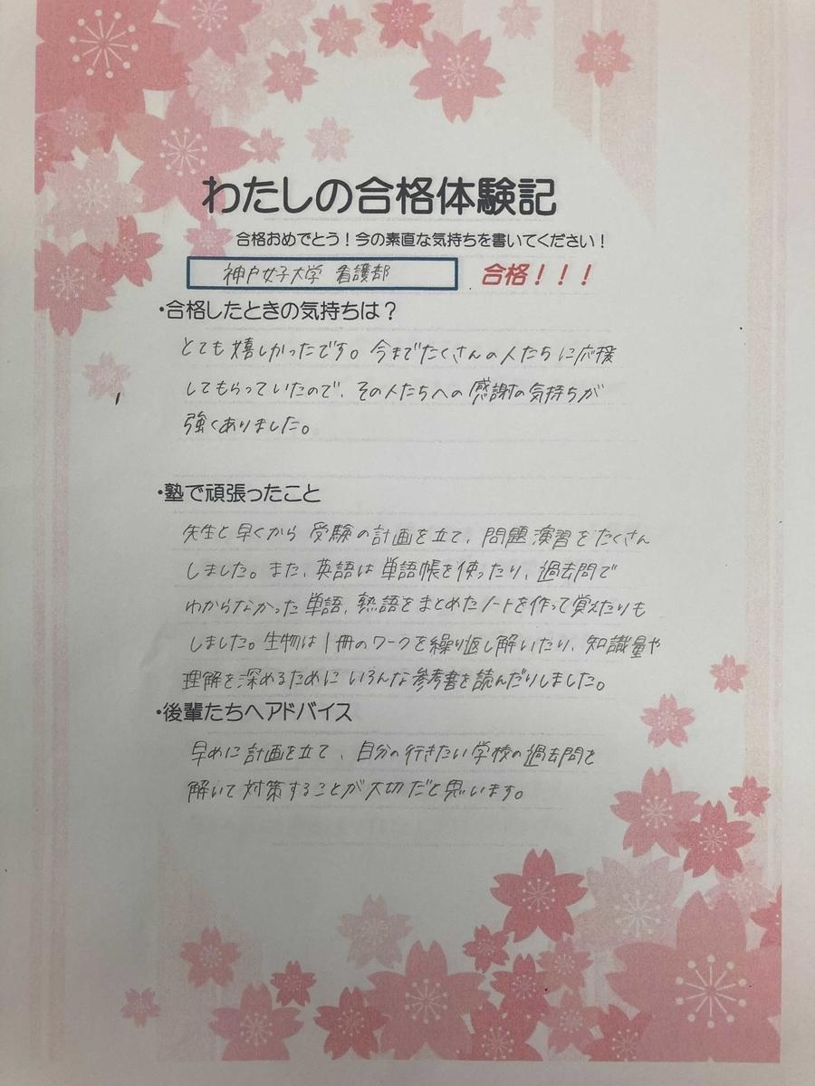 f:id:chugakubu:20201225140222j:plain