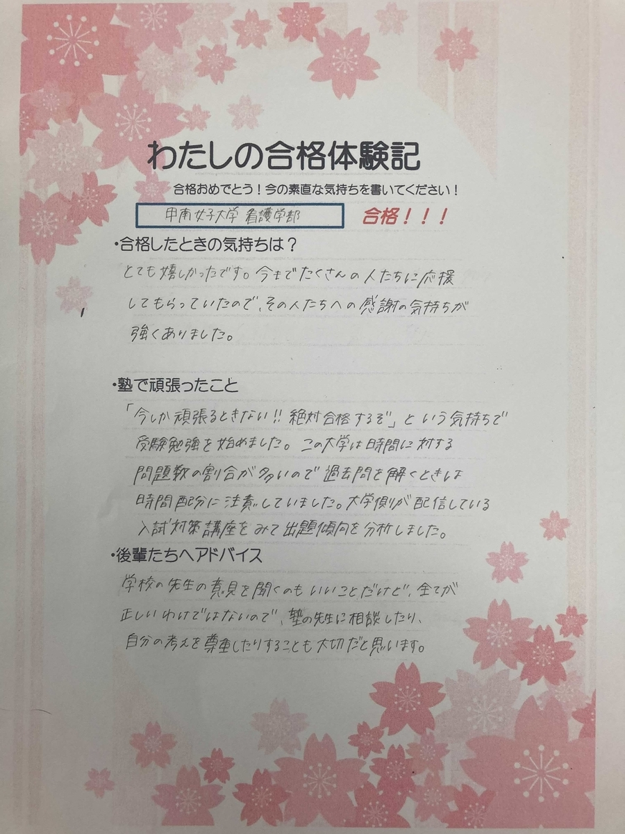 f:id:chugakubu:20201225140310j:plain