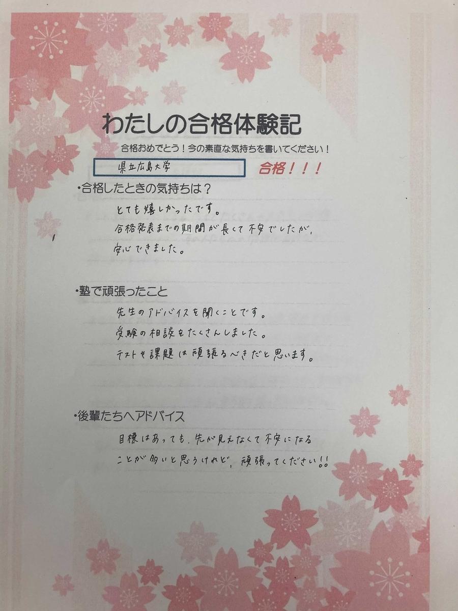 f:id:chugakubu:20201225140403j:plain