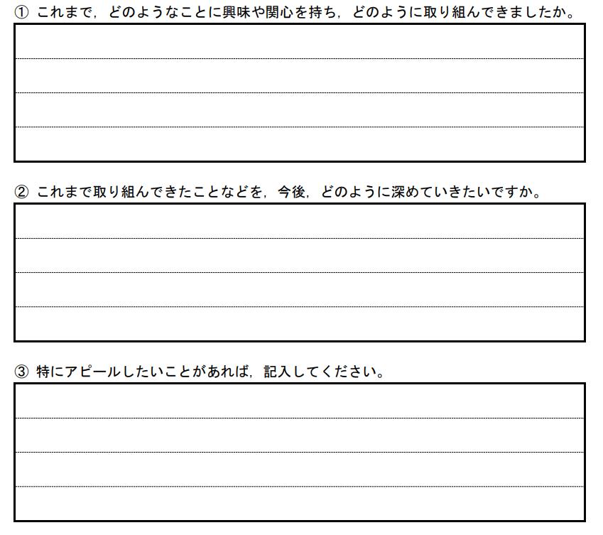 f:id:chugakubu:20201230010403p:plain