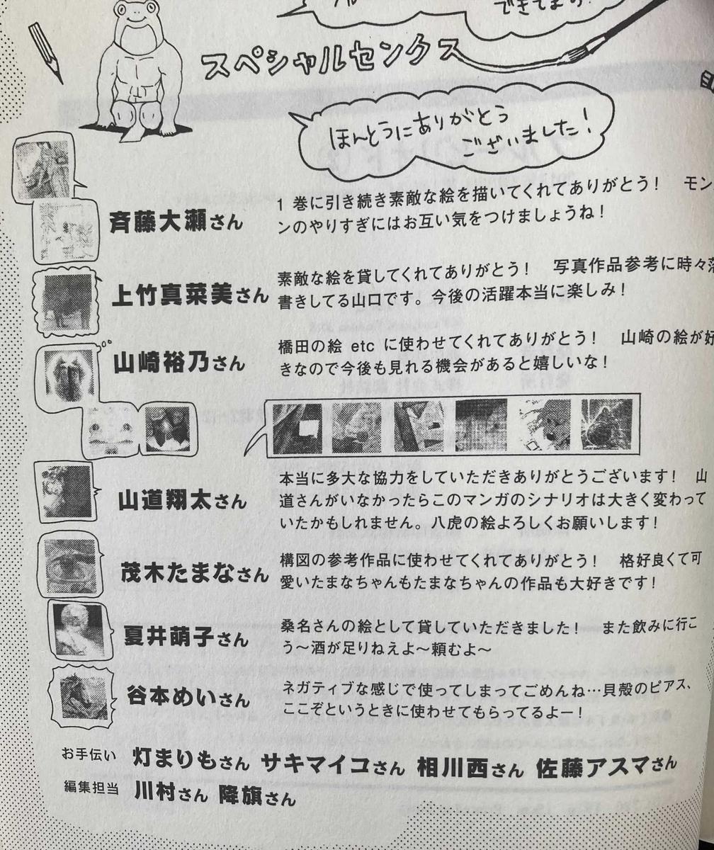 f:id:chugakubu:20210108164522j:plain