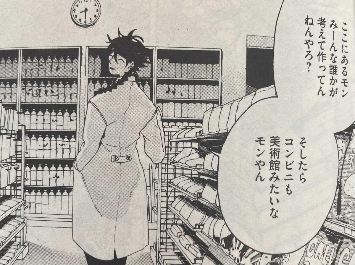 f:id:chugakubu:20210108165211j:plain