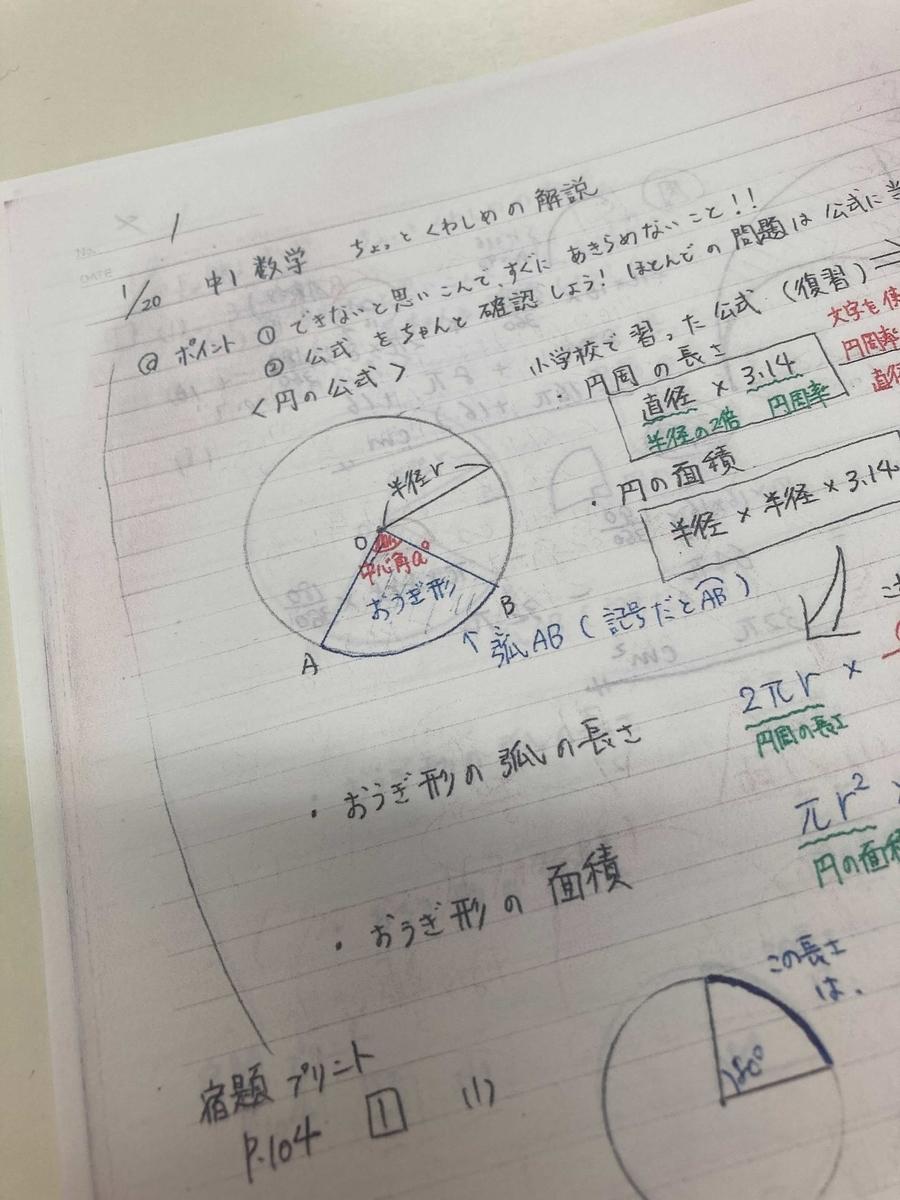 f:id:chugakubu:20210121123520j:plain