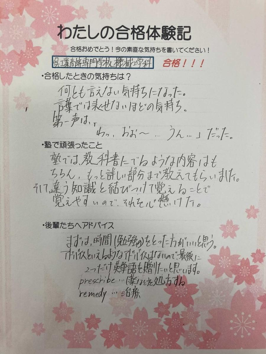 f:id:chugakubu:20210123134835j:plain