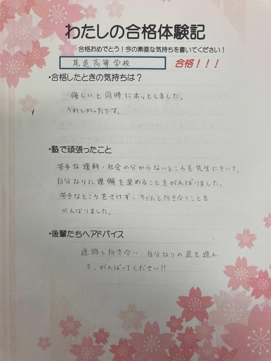 f:id:chugakubu:20210123140525j:plain
