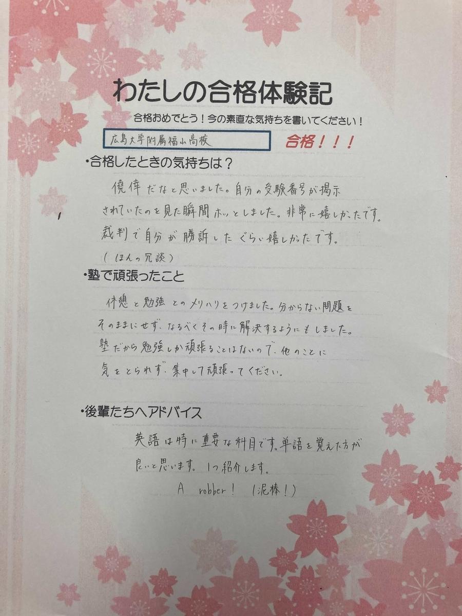 f:id:chugakubu:20210210154129j:plain