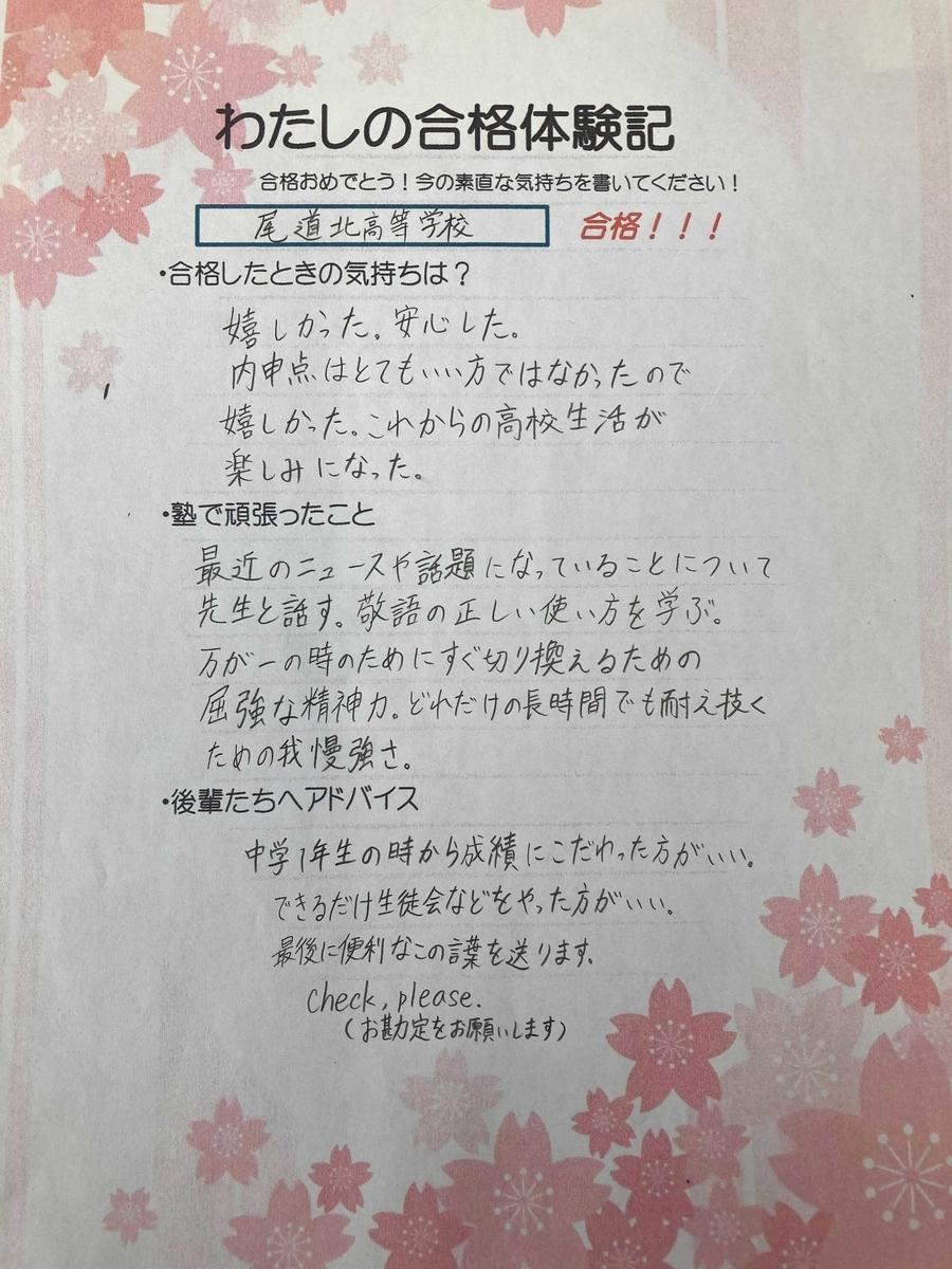f:id:chugakubu:20210210155335j:plain