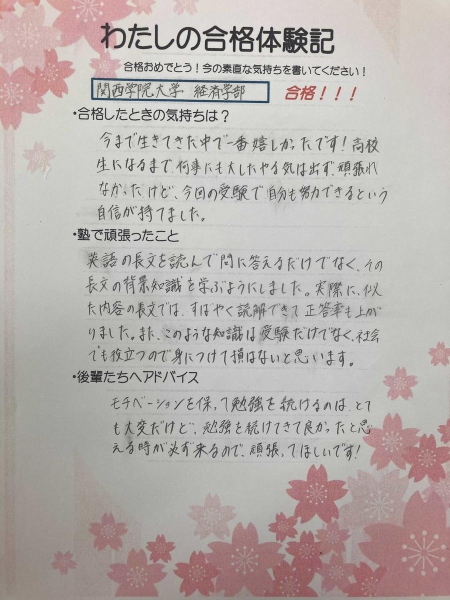 f:id:chugakubu:20210214230525j:plain