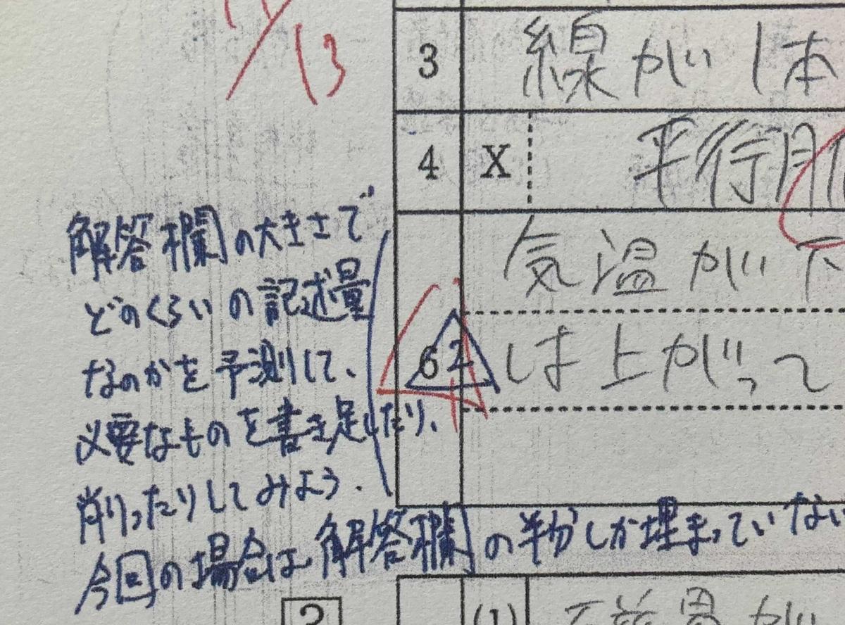 f:id:chugakubu:20210217233951j:plain