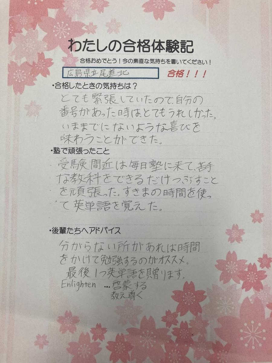 f:id:chugakubu:20210325231718j:plain