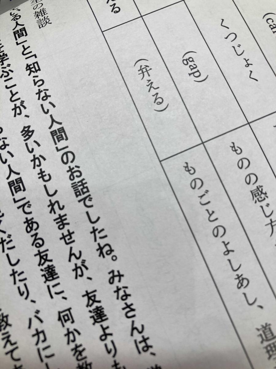 f:id:chugakubu:20210328040401j:plain