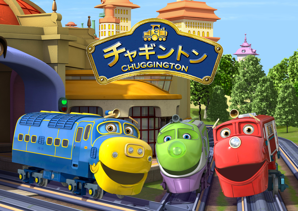 f:id:chuggington-blog:20190416104538j:plain