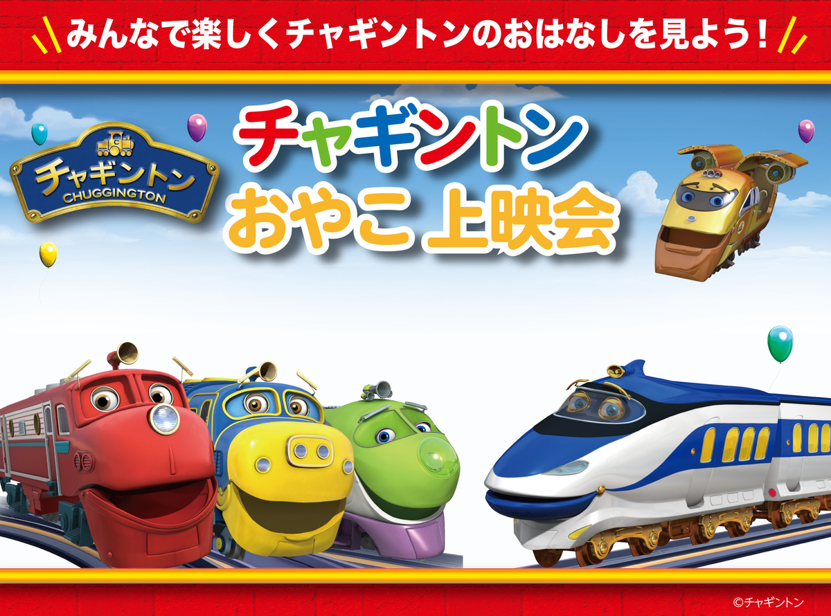 f:id:chuggington-blog:20190417133749j:plain