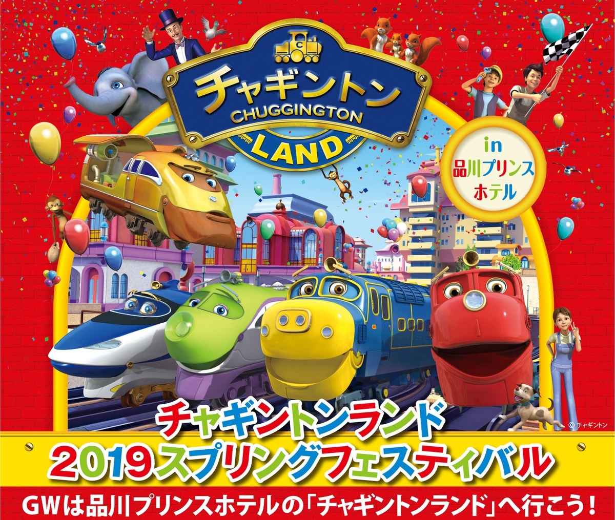 f:id:chuggington-blog:20190430163643j:plain
