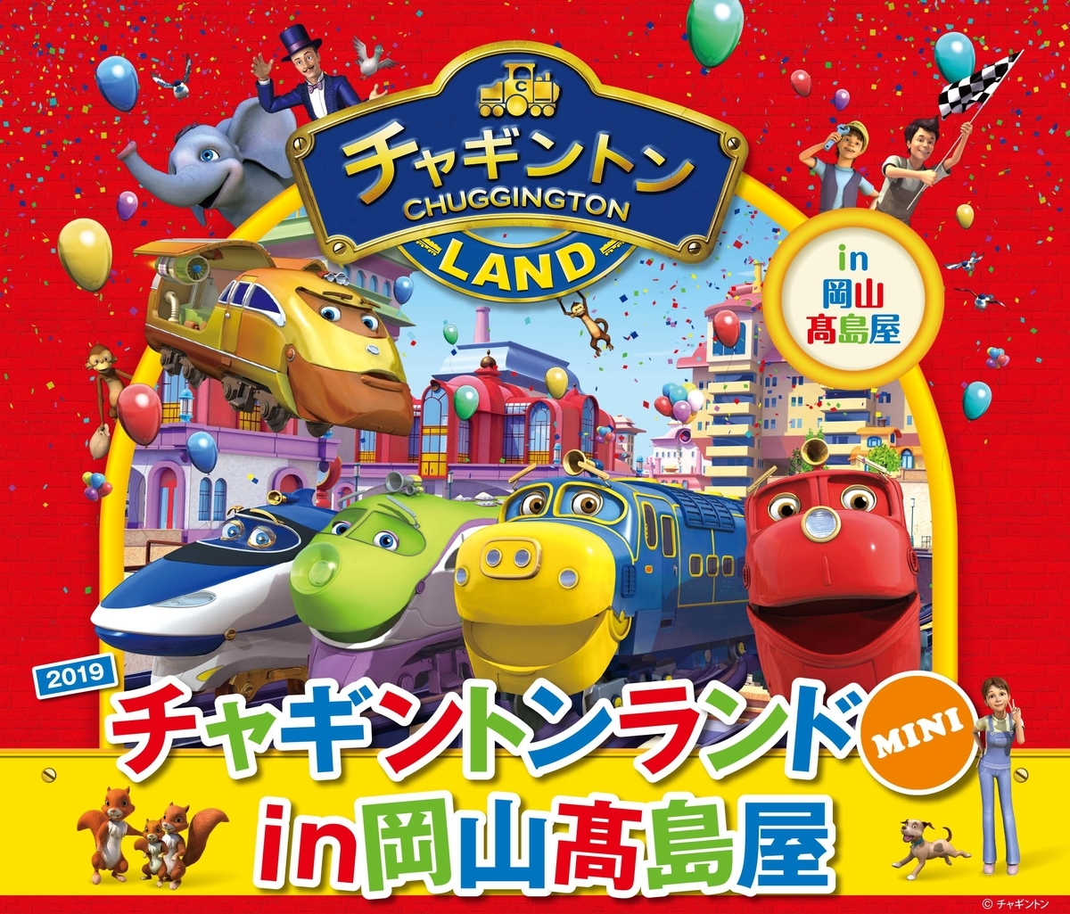 f:id:chuggington-blog:20190529102356j:plain