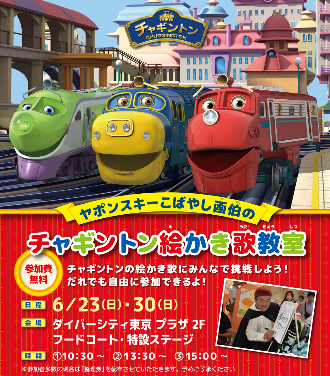 f:id:chuggington-blog:20190621134143j:plain