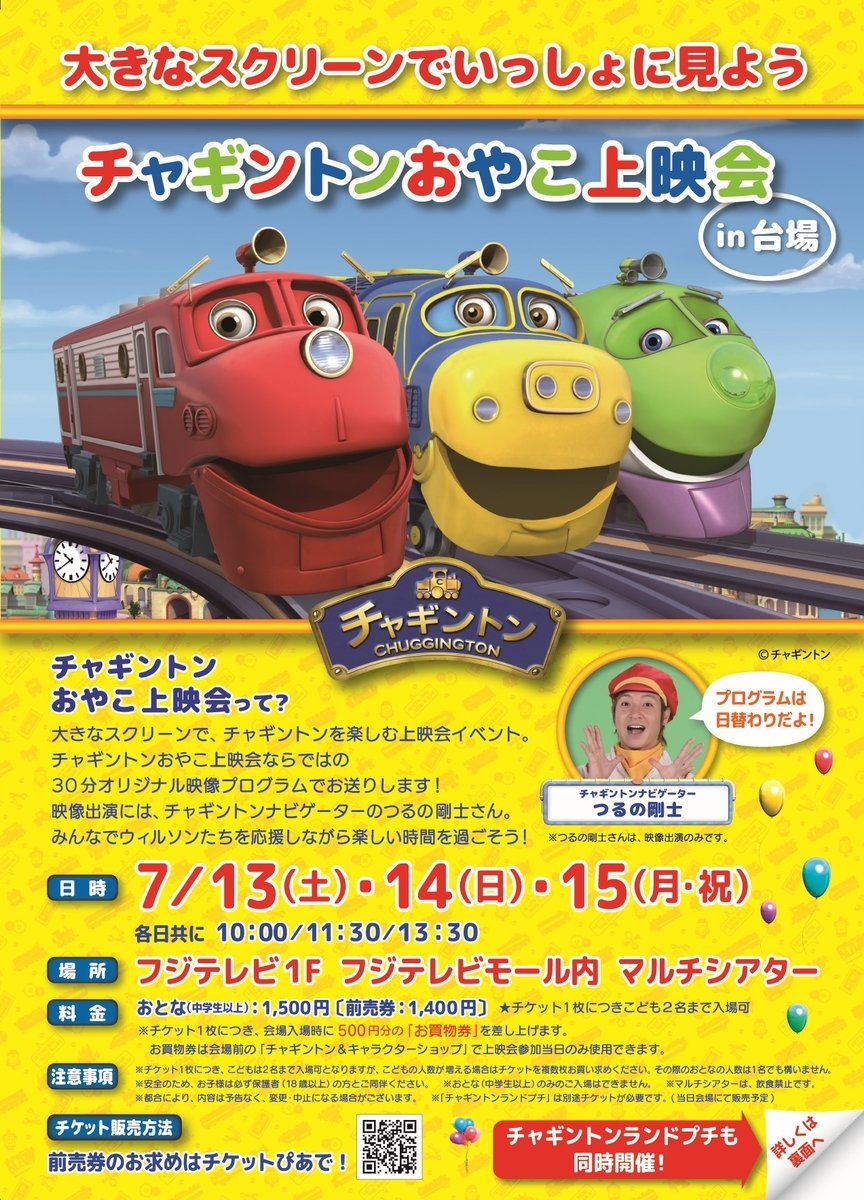 f:id:chuggington-blog:20190628175048j:plain