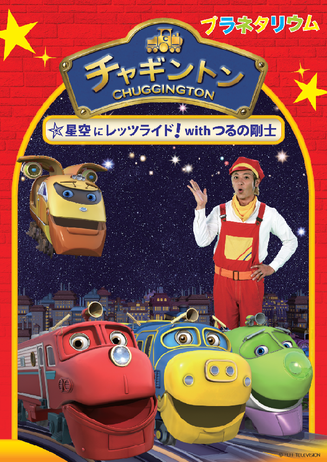 f:id:chuggington-blog:20190718185032p:plain