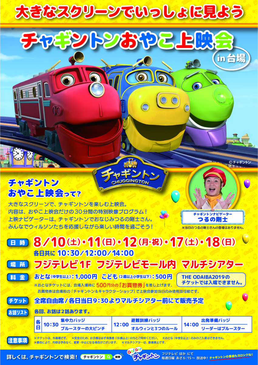 f:id:chuggington-blog:20190801151459j:plain